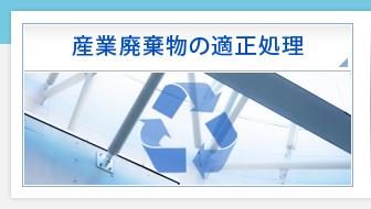 産業廃棄物の適正処理